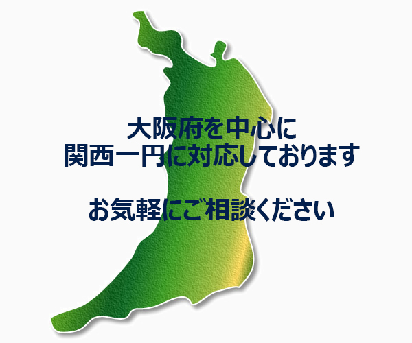 大阪府を中心に関西一円